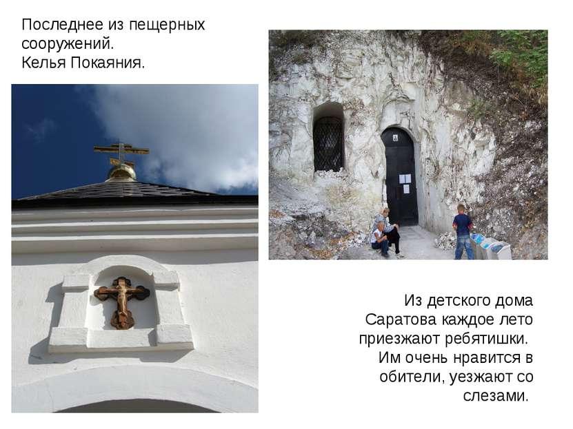 Последнее из пещерных сооружений. Келья Покаяния. Из детского дома Саратова к...