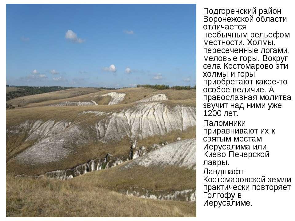 Подгоренский район Воронежской области отличается необычным рельефом местност...