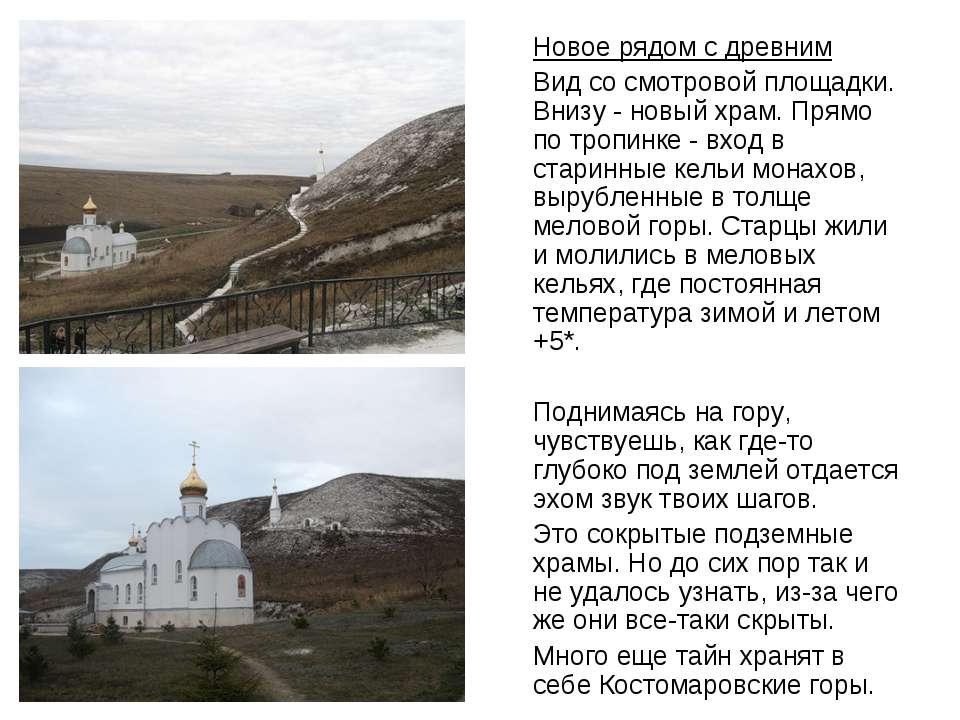 Новое рядом с древним Вид со смотровой площадки. Внизу - новый храм. Прямо по...