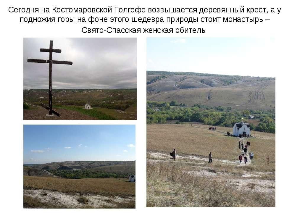 Сегодня на Костомаровской Голгофе возвышается деревянный крест, а у подножия ...