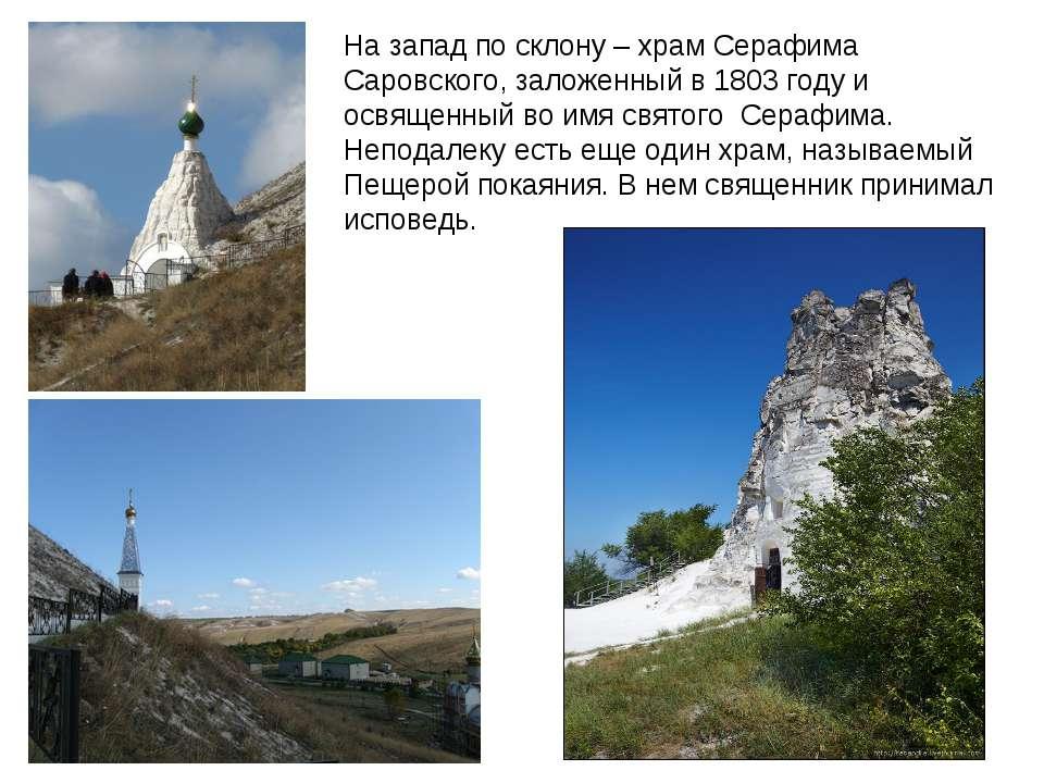 На запад по склону – храм Серафима Саровского, заложенный в 1803 году и освящ...