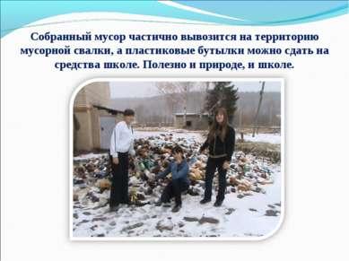 Собранный мусор частично вывозится на территорию мусорной свалки, а пластиков...