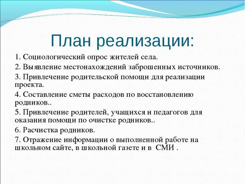План реализации: 1. Социологический опрос жителей села. 2. Выявление местонах...