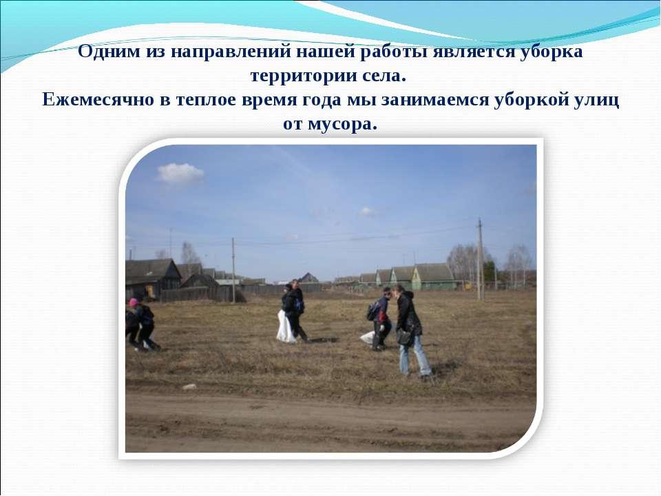Одним из направлений нашей работы является уборка территории села. Ежемесячно...