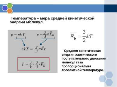 Температура – мера средней кинетической энергии молекул. Средняя кинетическая...