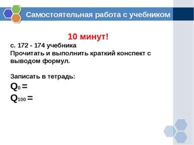 10 минут! с. 172 - 174 учебника Прочитать и выполнить краткий конспект с выво...