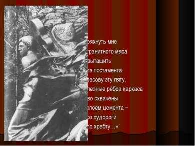 « Не стряхнуть мне гранитного мяса И не вытащить из постамента Ахиллесову эту...