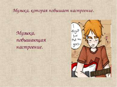 Музыка, которая повышает настроение. Музыка, повышающая настроение.