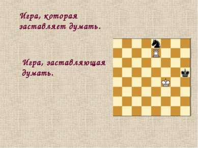 Игра, которая заставляет думать. Игра, заставляющая думать.