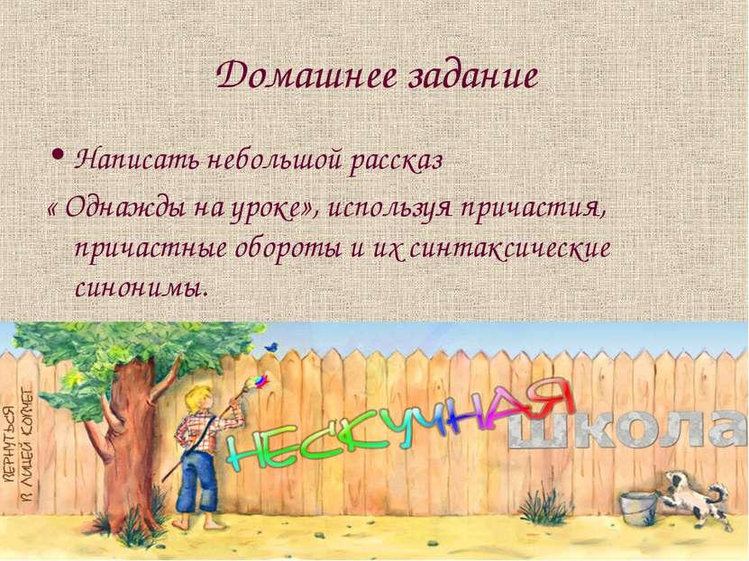 Домашнее задание Написать небольшой рассказ « Однажды на уроке», используя пр...