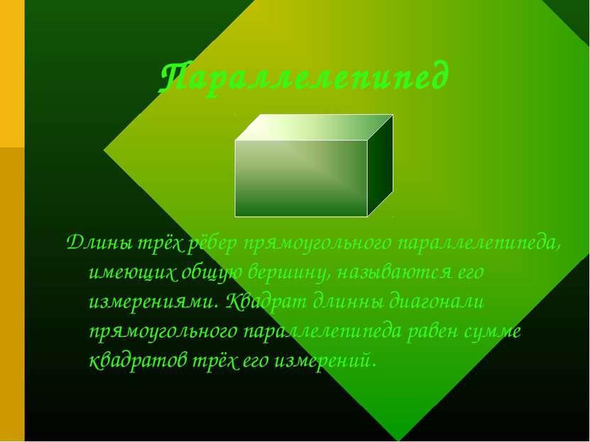 Параллелепипед Длины трёх рёбер прямоугольного параллелепипеда, имеющих общую...