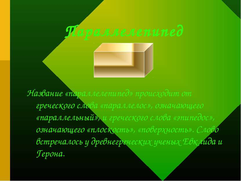 Параллелепипед Название «параллелепипед» происходит от греческого слова «пара...