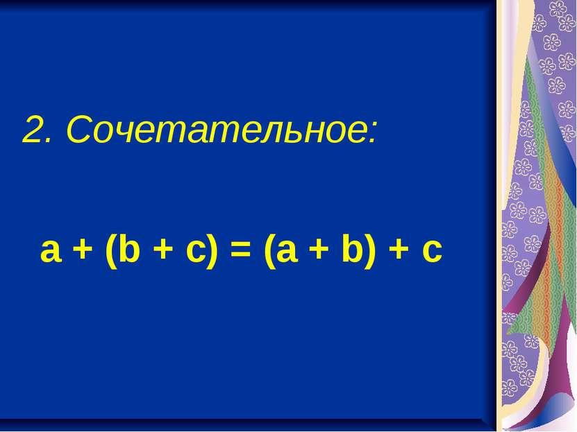 2. Сочетательное: a + (b + c) = (a + b) + c
