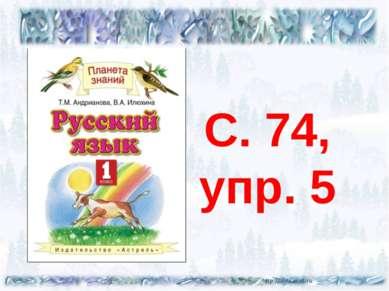 С. 74, упр. 5