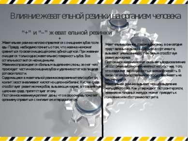 """Влияние жевательной резинки на организм человека """"+"""" и """"–"""" жевательной резинк..."""