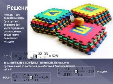 Решение: Исходы – все возможные пары букв русского алфавита без учета порядка...