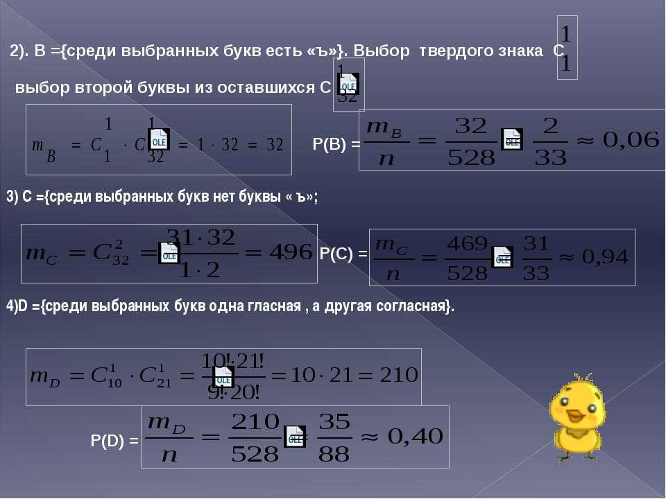 2). В ={среди выбранных букв есть «ъ»}. Выбор твердого знака С выбор второй б...