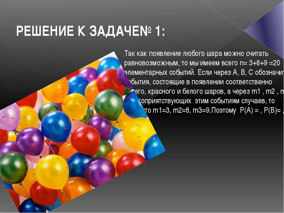 РЕШЕНИЕ К ЗАДАЧЕ№ 1: Так как появление любого шара можно считать равновозможн...