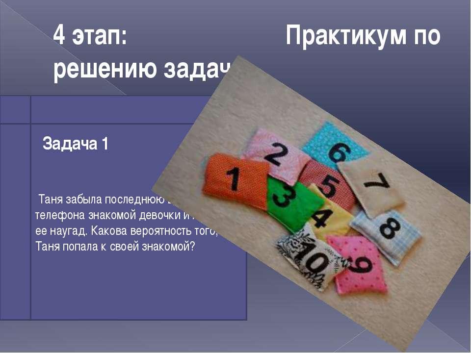 4 этап: Практикум по решению задач. Задача 1: Таня забыла последнюю цифру ном...