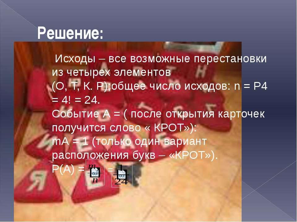 Решение: Исходы – все возможные перестановки из четырех элементов (О, Т, К. Р...