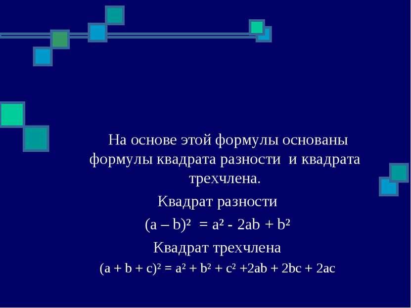 На основе этой формулы основаны формулы квадрата разности и квадрата трехчлен...