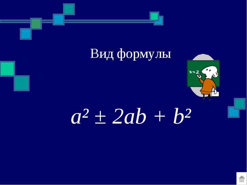Вид формулы a² ± 2ab + b²
