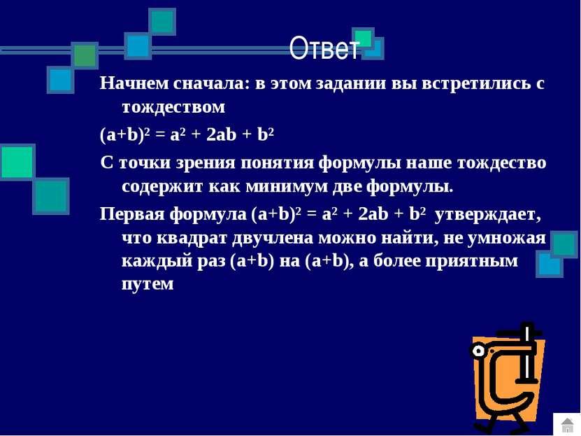 Ответ Начнем сначала: в этом задании вы встретились с тождеством (a+b)² = a² ...
