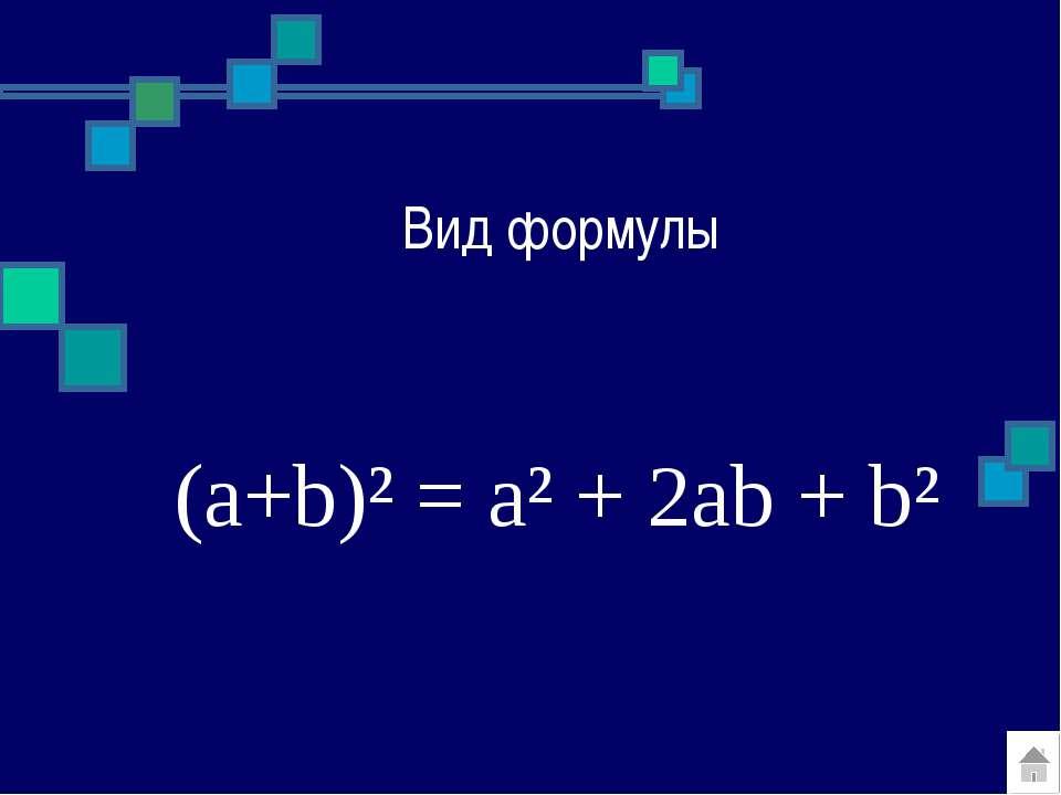 Вид формулы (a+b)² = a² + 2ab + b²