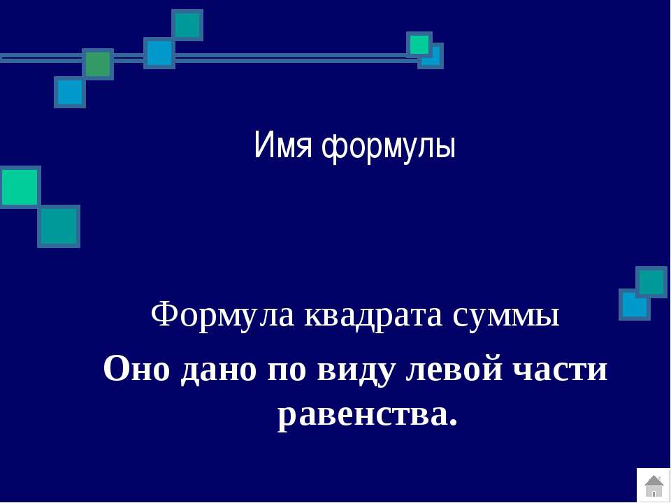 Имя формулы Формула квадрата суммы Оно дано по виду левой части равенства.