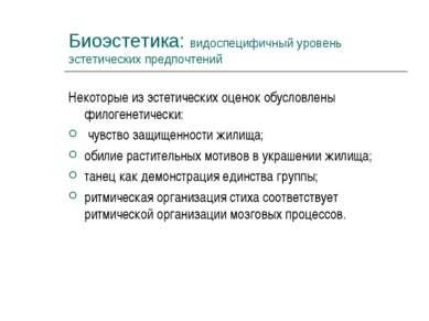 Биоэстетика: видоспецифичный уровень эстетических предпочтений Некоторые из э...