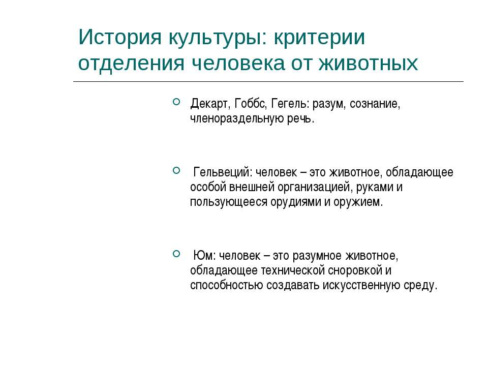 История культуры: критерии отделения человека от животных Декарт, Гоббс, Геге...