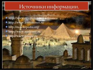 http://www.egyptolog.ru http://www.liveinternet.ru http://ru.wikipedia.org ht...
