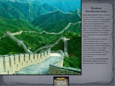 Великая Китайская Стена – это одно из самых больших и искусных строительно-те...