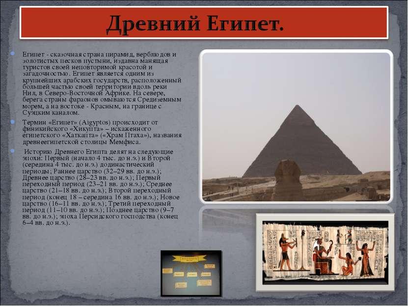 Египет - сказочная страна пирамид, верблюдов и золотистых песков пустыни, изд...