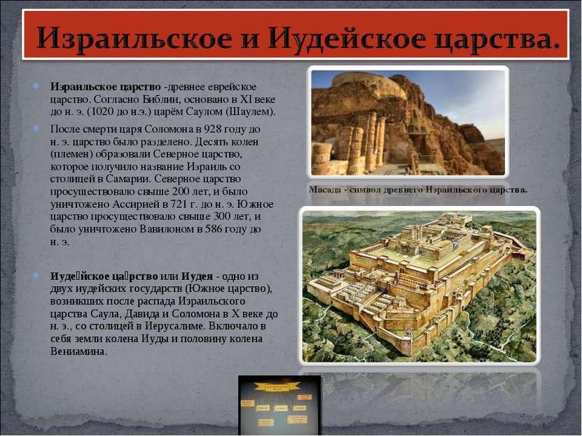 Израильское царство -древнее еврейское царство. Согласно Библии, основано в X...