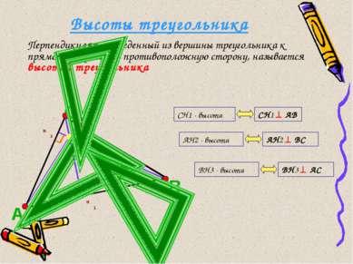 Высоты треугольника Перпендикуляр, проведенный из вершины треугольника к прям...