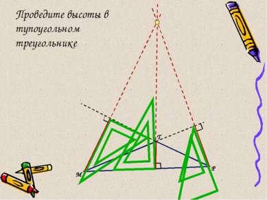 Проведите высоты в тупоугольном треугольнике М Т Р