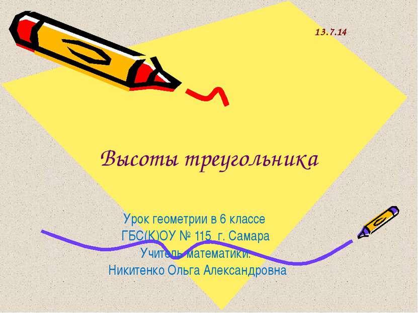 Высоты треугольника Урок геометрии в 6 классе ГБС(К)ОУ № 115 г. Самара Учител...