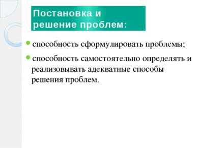 Постановка и решение проблем: способность сформулировать проблемы; способност...