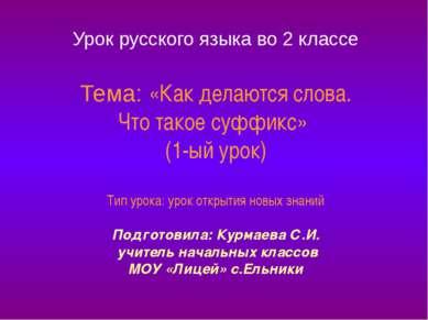 Урок русского языка во 2 классе Тема: «Как делаются слова. Что такое суффикс»...