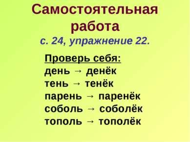 Самостоятельная работа с. 24, упражнение 22. Проверь себя: день → денёк тень ...