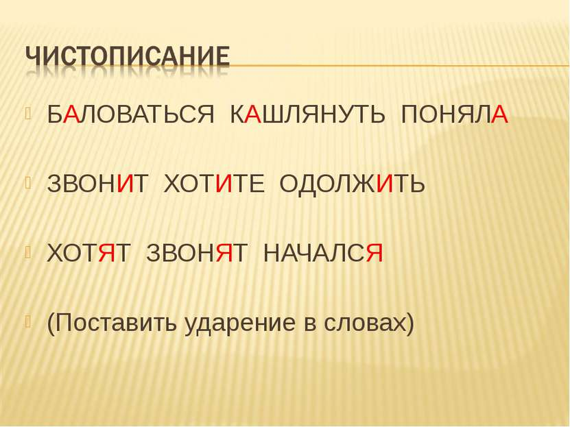 БАЛОВАТЬСЯ КАШЛЯНУТЬ ПОНЯЛА ЗВОНИТ ХОТИТЕ ОДОЛЖИТЬ ХОТЯТ ЗВОНЯТ НАЧАЛСЯ (Пост...