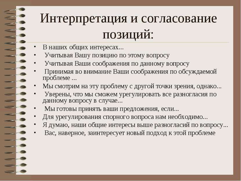 Интерпретация и согласование позиций: В наших общих интересах... Учитывая Ваш...