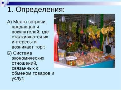 1. Определения: А) Место встречи продавцов и покупателей, где сталкиваются их...