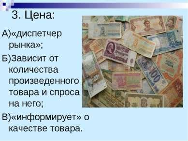 3. Цена: А)«диспетчер рынка»; Б)Зависит от количества произведенного товара и...