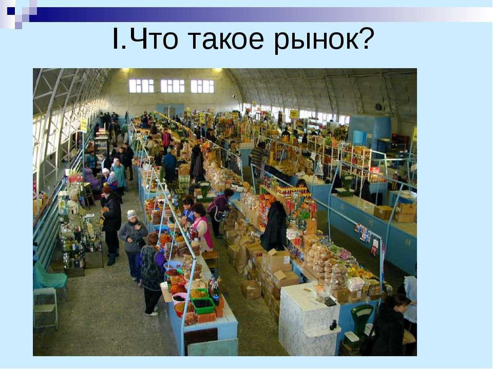 I.Что такое рынок?
