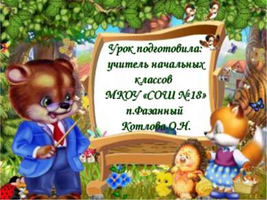 Урок подготовила: учитель начальных классов МКОУ «СОШ № 18» п.Фазанный Котлов...