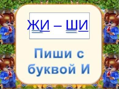 ЖИ – ШИ