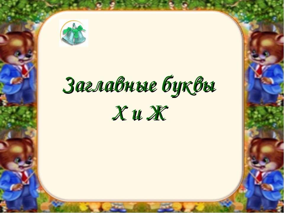 Заглавные буквы Х и Ж