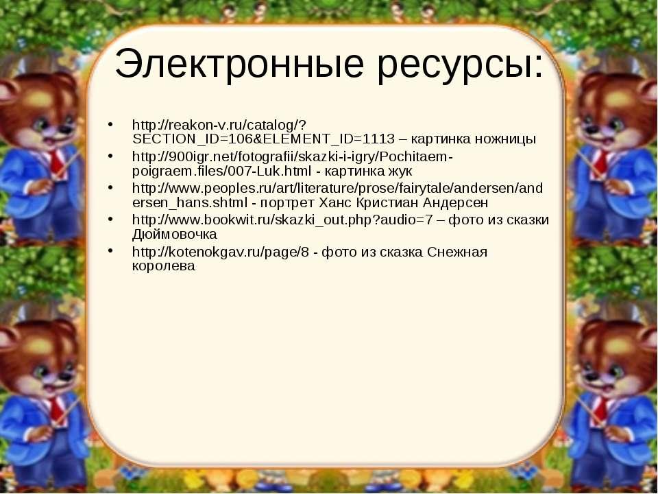 Электронные ресурсы: http://reakon-v.ru/catalog/?SECTION_ID=106&ELEMENT_ID=11...